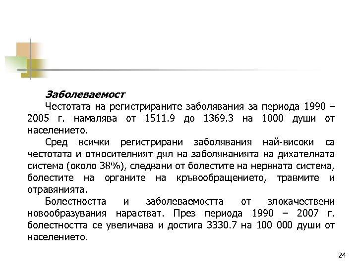 Заболеваемост Честотата на регистрираните заболявания за периода 1990 – 2005 г. намалява от 1511.