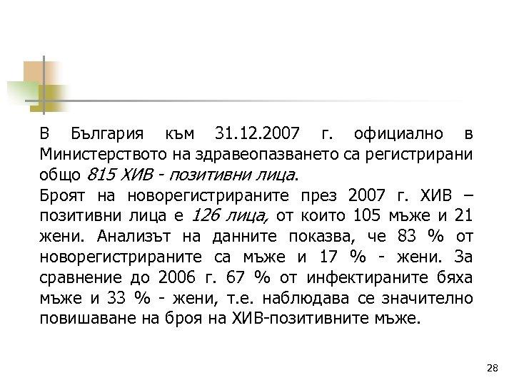 В България към 31. 12. 2007 г. официално в Министерството на здравеопазването са регистрирани