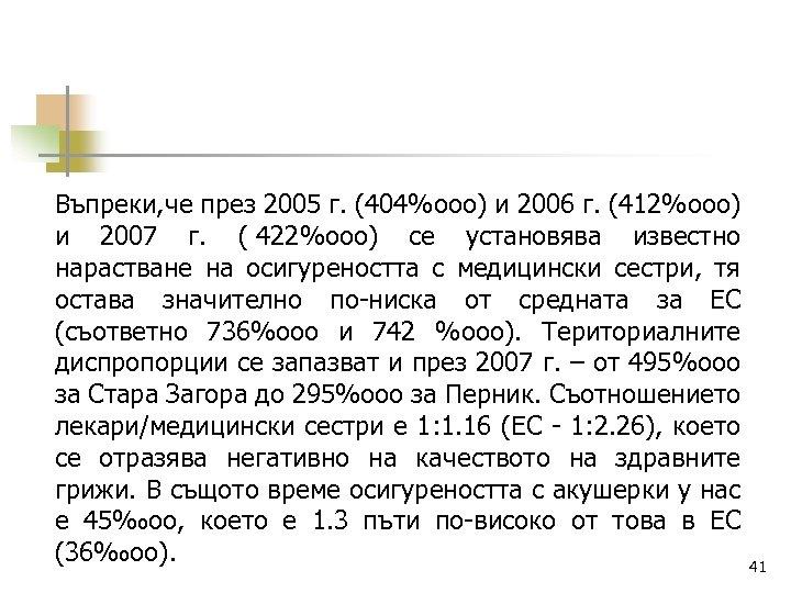 Въпреки, че през 2005 г. (404%ooo) и 2006 г. (412%ooo) и 2007 г. (