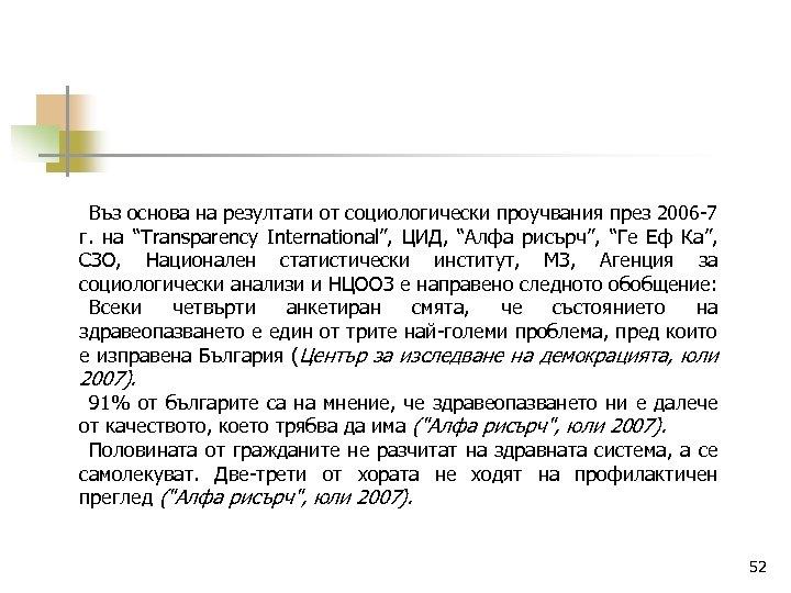 """Въз основа на резултати от социологически проучвания през 2006 -7 г. на """"Transparency International"""","""