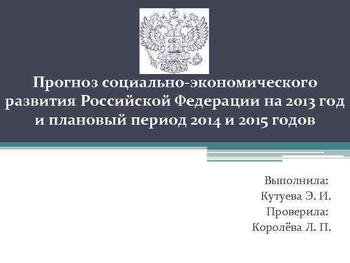 Прогноз социально-экономического развития Российской Федерации на 2013 год и плановый период 2014 и 2015