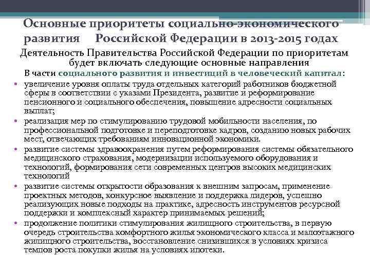 Основные приоритеты социально-экономического развития Российской Федерации в 2013 -2015 годах Деятельность Правительства Российской Федерации