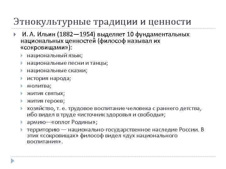 Этнокультурные традиции и ценности И. А. Ильин (1882— 1954) выделяет 10 фундаментальных национальных ценностей