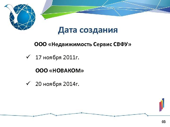 Дата создания ООО «Недвижимость Сервис СВФУ» ü 17 ноября 2011 г. ООО «НОВАКОМ» ü