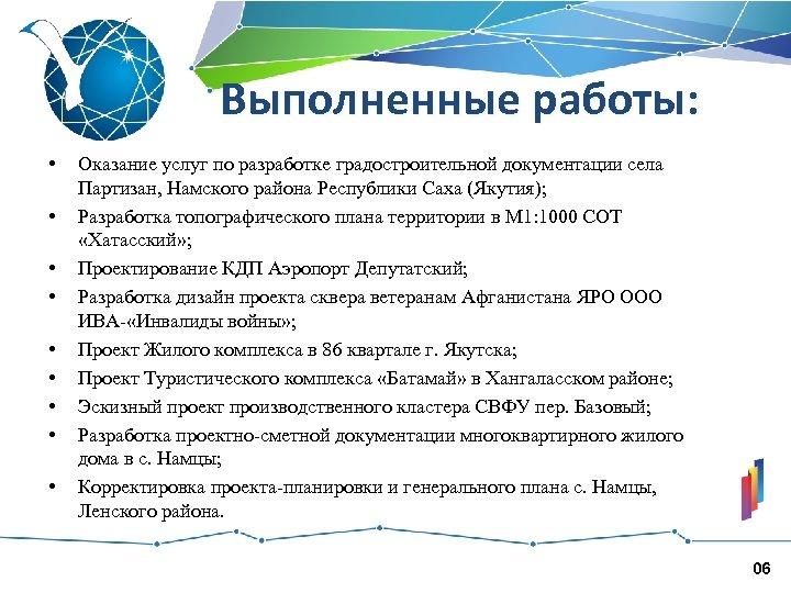 Выполненные работы: • • • Оказание услуг по разработке градостроительной документации села Партизан, Намского