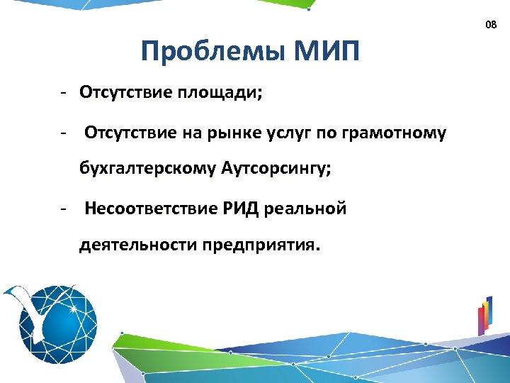 08 Проблемы МИП - Отсутствие площади; - Отсутствие на рынке услуг по грамотному бухгалтерскому