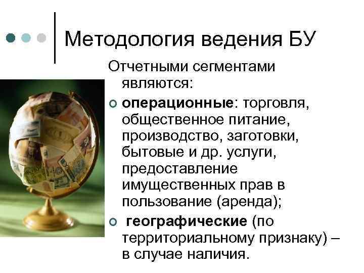 Методология ведения БУ Отчетными сегментами являются: ¢ операционные: торговля, общественное питание, производство, заготовки, бытовые