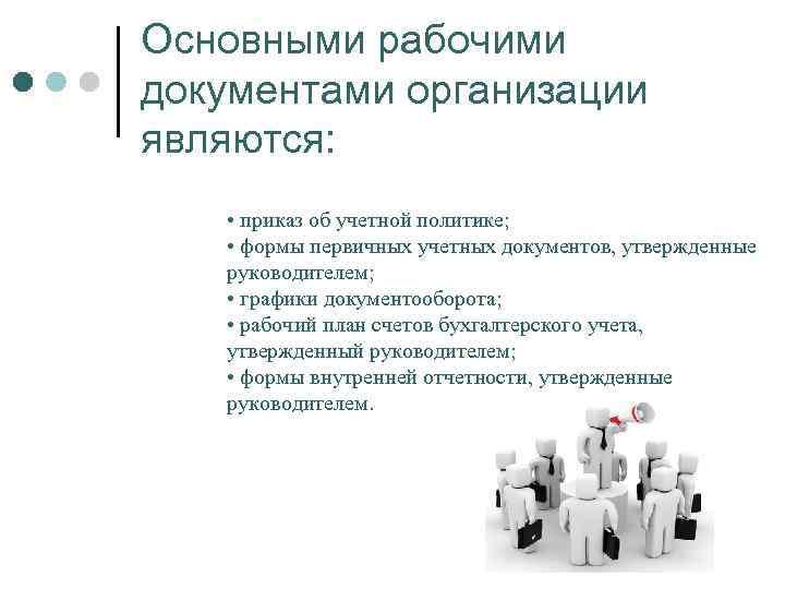 Основными рабочими документами организации являются: • приказ об учетной политике; • формы первичных учетных