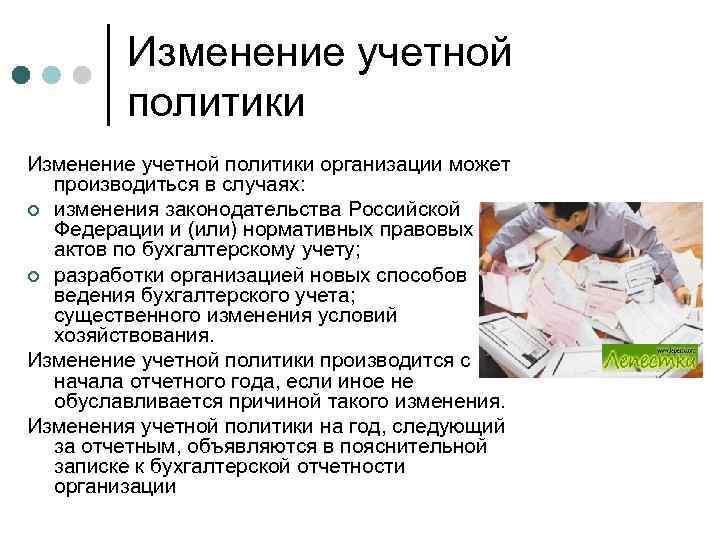 Изменение учетной политики организации может производиться в случаях: ¢ изменения законодательства Российской Федерации и