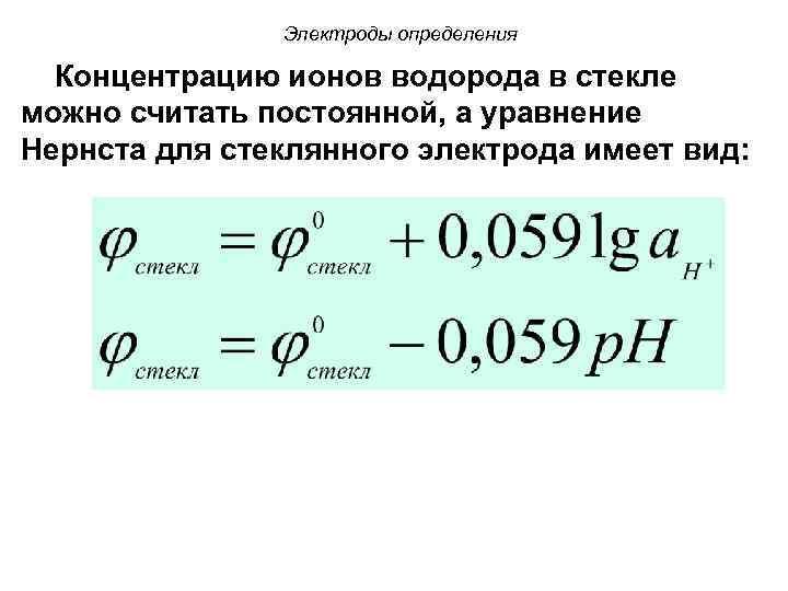 Электроды определения Концентрацию ионов водорода в стекле можно считать постоянной, а уравнение Нернста для