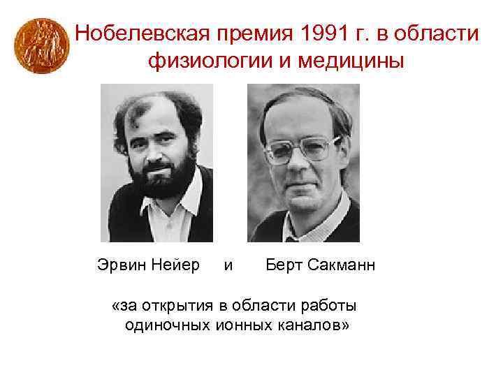 Нобелевская премия 1991 г. в области физиологии и медицины Эрвин Нейер и Берт Сакманн