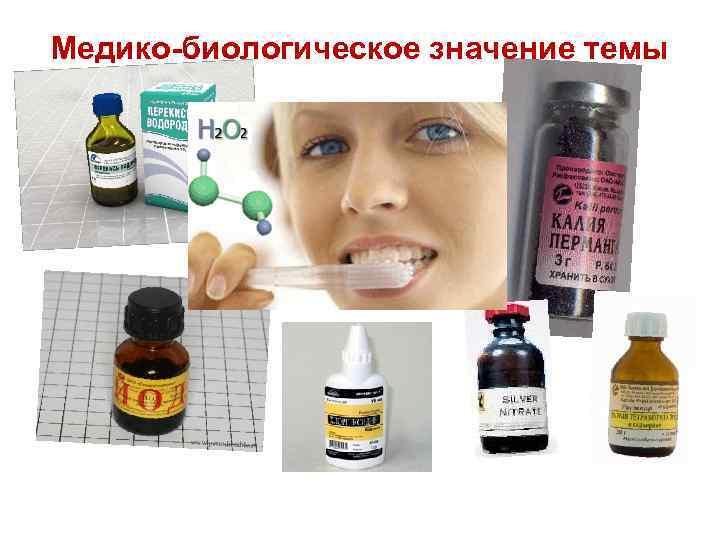 Медико-биологическое значение темы