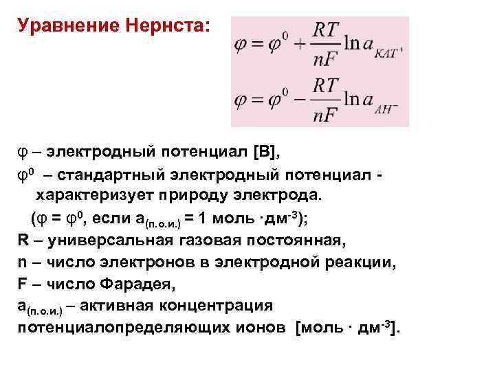 Уравнение Нернста: φ – электродный потенциал [В], φ0 – стандартный электродный потенциал характеризует природу