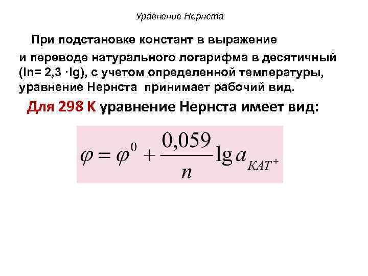Уравнение Нернста При подстановке констант в выражение и переводе натурального логарифма в десятичный (ln=
