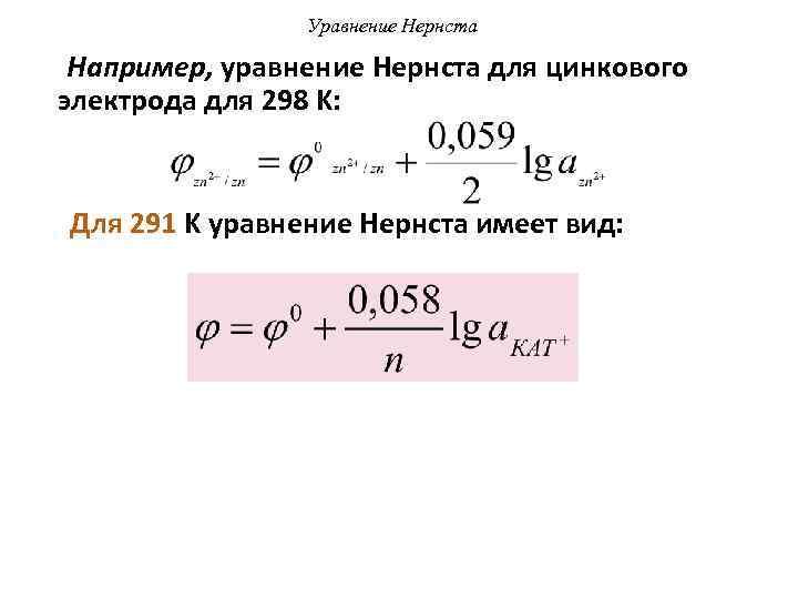 Уравнение Нернста Например, уравнение Нернста для цинкового электрода для 298 K: Для 291 K