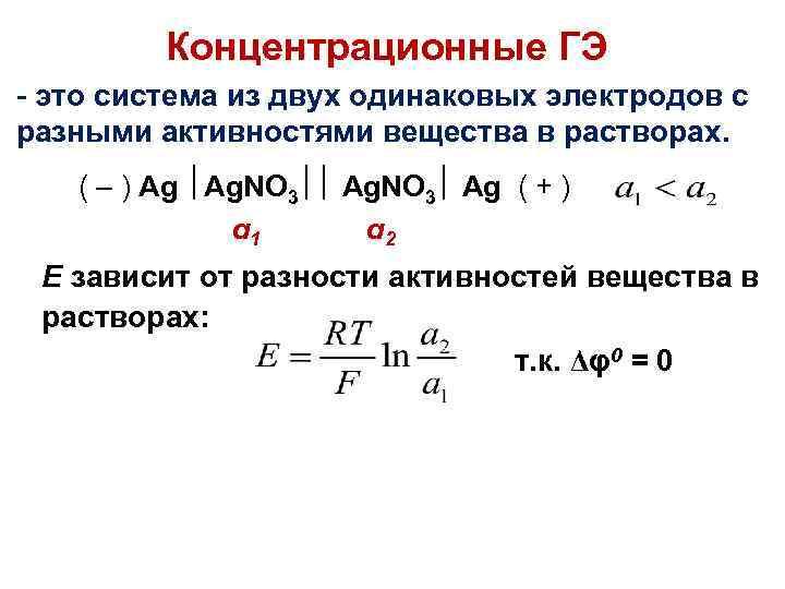 Концентрационные ГЭ - это система из двух одинаковых электродов с разными активностями вещества в