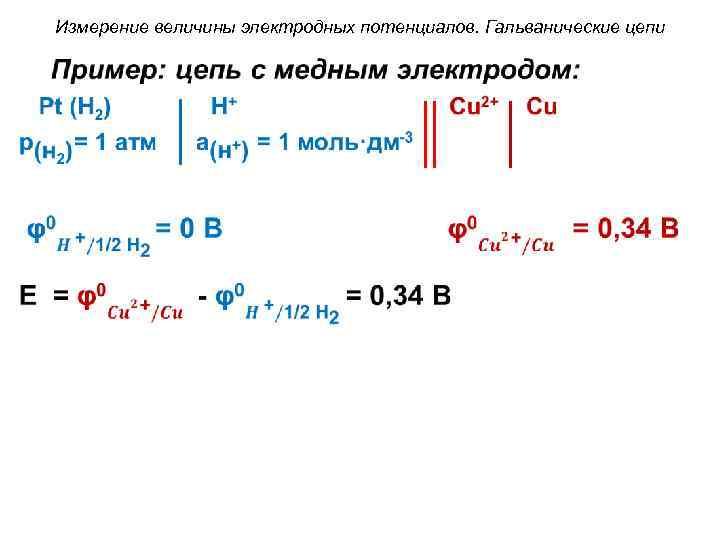 Измерение величины электродных потенциалов. Гальванические цепи •