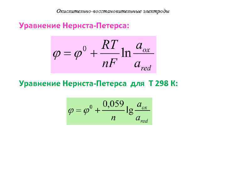 Окислительно-восстановительные электроды Уравнение Нернста-Петерса: Уравнение Нернста-Петерса для Т 298 К: