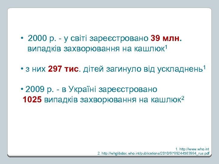 • 2000 р. - у світі зареєстровано 39 млн. випадків захворювання на кашлюк