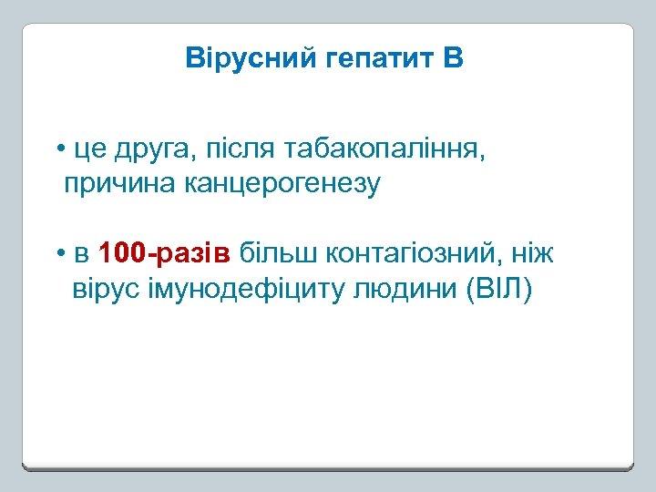 Вірусний гепатит В • це друга, після табакопаління, причина канцерогенезу • в 100 -разів