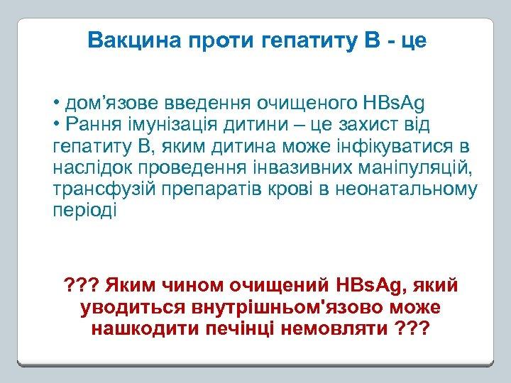 Вакцина проти гепатиту В - це • дом'язове введення очищеного HBs. Ag • Рання