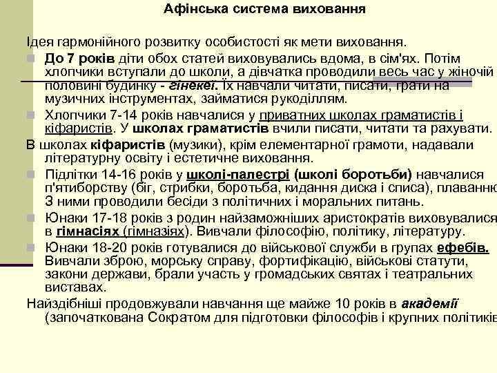 Афінська система виховання Ідея гармонійного розвитку особистості як мети виховання. n До 7 років