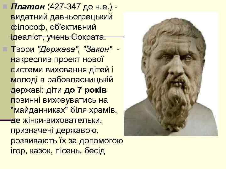 n Платон (427 -347 до н. е. ) - видатний давньогрецький філософ, об'єктивний ідеаліст,