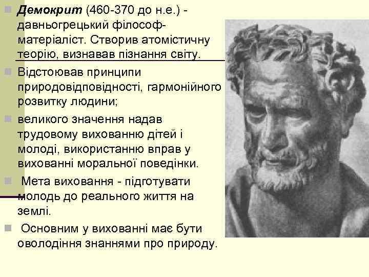 n Демокрит (460 -370 до н. е. ) - n n давньогрецький філософматеріаліст. Створив