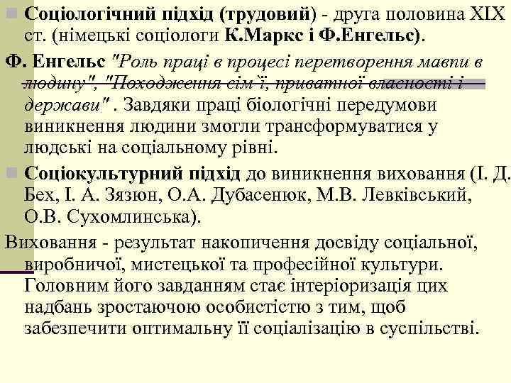 n Соціологічний підхід (трудовий) - друга половина XIX ст. (німецькі соціологи К. Маркс і