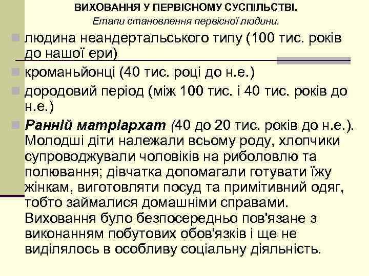 ВИХОВАННЯ У ПЕРВІСНОМУ СУСПІЛЬСТВІ. Етапи становлення первісної людини. n людина неандертальського типу (100 тис.