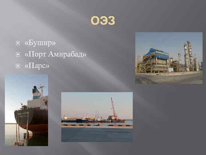 ОЭЗ «Бушир» «Порт Амирабад» «Парс»