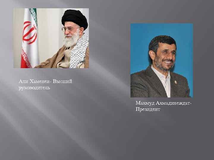 Али Хаменеи- Высший руководитель Махмуд Ахмадинеждат- Президент
