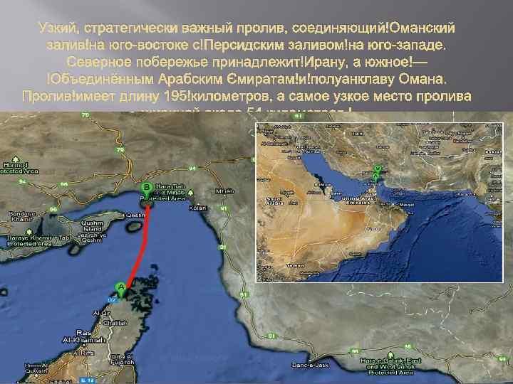 Узкий, стратегически важный пролив, соединяющий Оманский залив на юго-востоке с Персидским заливом на юго-западе.