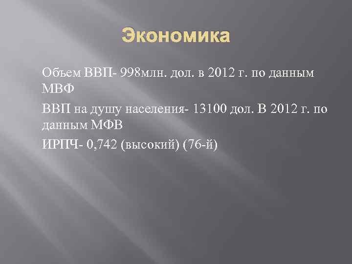 Экономика Объем ВВП- 998 млн. дол. в 2012 г. по данным МВФ ВВП на
