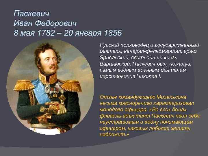 Паскевич Иван Федорович 8 мая 1782 – 20 января 1856 Русский полководец и государственный