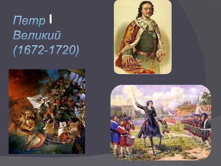 Петр I Великий (1672 -1720)