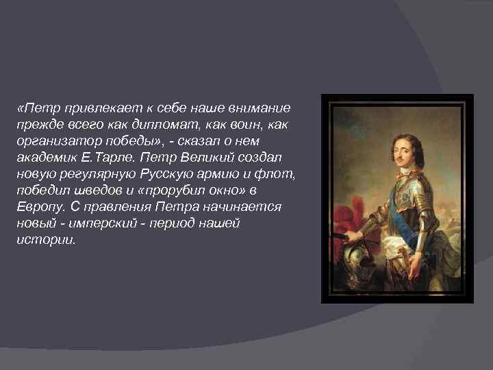 «Петр привлекает к себе наше внимание прежде всего как дипломат, как воин, как