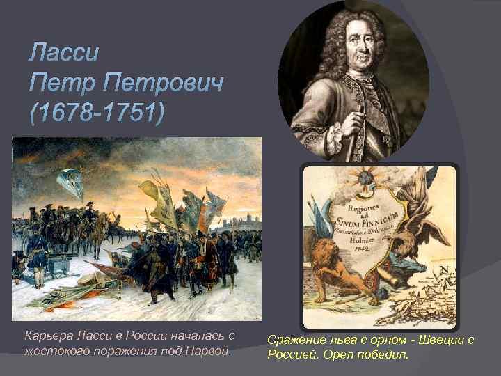 Ласси Петрович (1678 -1751) Карьера Ласси в России началась с жестокого поражения под Нарвой.