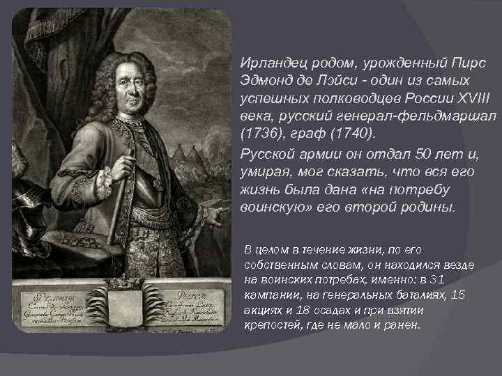 Ирландец родом, урожденный Пирс Эдмонд де Лэйси - один из самых успешных полководцев России