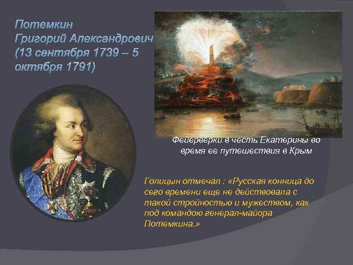 Потемкин Григорий Александрович (13 сентября 1739 – 5 октября 1791) Фейерверки в честь Екатерины
