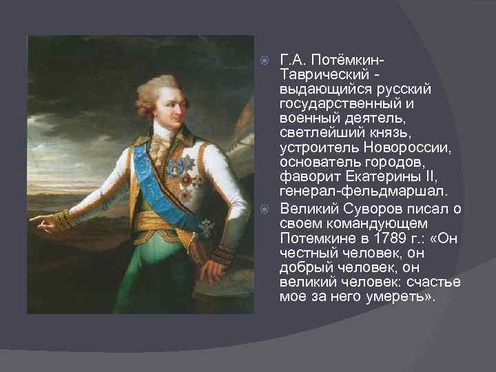 Г. А. Потёмкин. Таврический выдающийся русский государственный и военный деятель, светлейший князь, устроитель Новороссии,