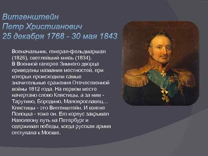 Витгенштейн Петр Христианович 25 декабря 1768 - 30 мая 1843 Военачальник, генерал-фельдмаршал (1826), светлейший