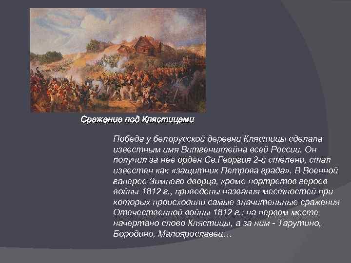 Сражение под Клястицами Победа у белорусской деревни Клястицы сделала известным имя Витгенштейна всей России.