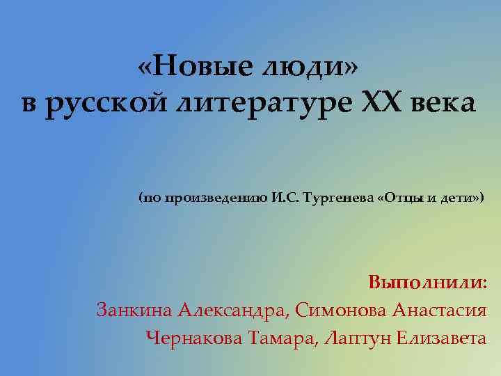 «Новые люди» в русской литературе XX века (по произведению И. С. Тургенева «Отцы
