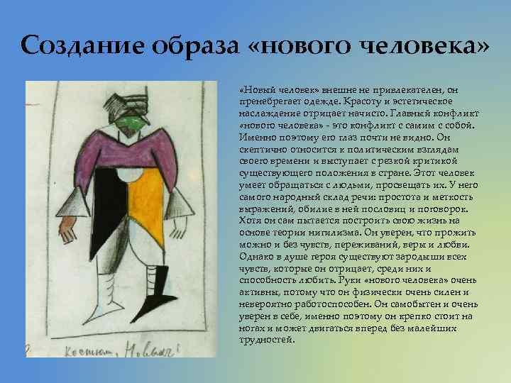 Создание образа «нового человека» «Новый человек» внешне не привлекателен, он пренебрегает одежде. Красоту и