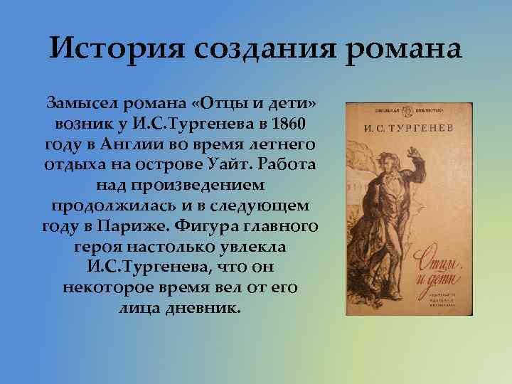 История создания романа Замысел романа «Отцы и дети» возник у И. С. Тургенева в
