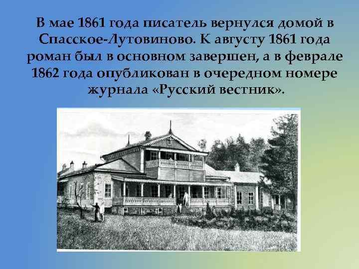 В мае 1861 года писатель вернулся домой в Спасское-Лутовиново. К августу 1861 года роман