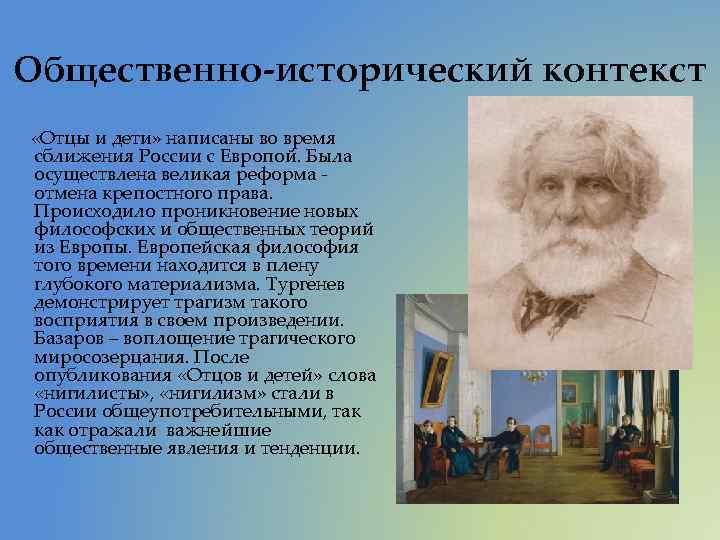 Общественно-исторический контекст «Отцы и дети» написаны во время сближения России с Европой. Была осуществлена