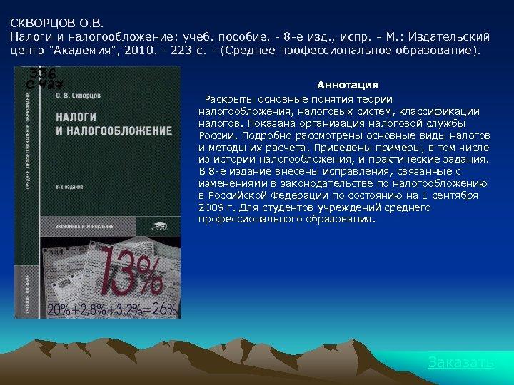 СКВОРЦОВ О. В. Налоги и налогообложение: учеб. пособие. - 8 -е изд. , испр.