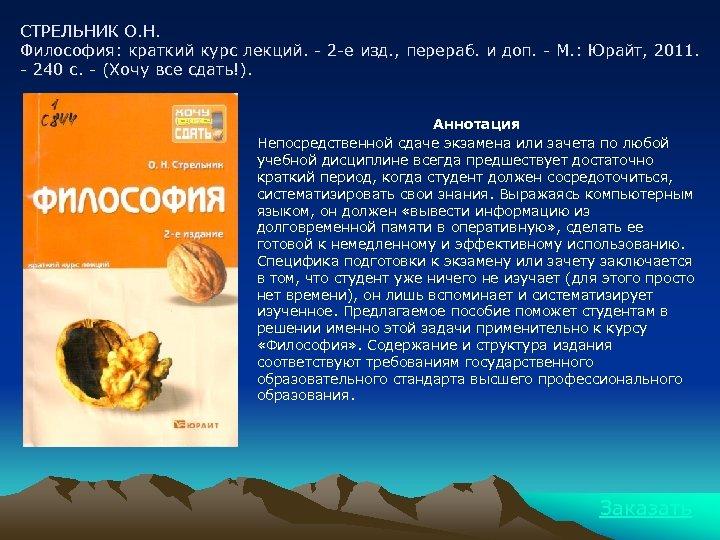 СТРЕЛЬНИК О. Н. Философия: краткий курс лекций. - 2 -е изд. , перераб. и